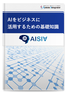 AIをビジネスに活用するための基礎知識