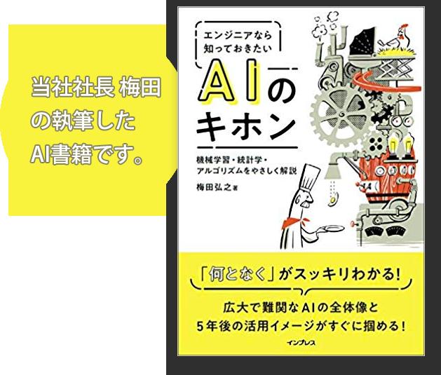 ai_book_
