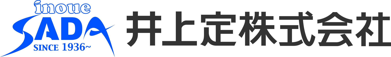 井上定株式会社