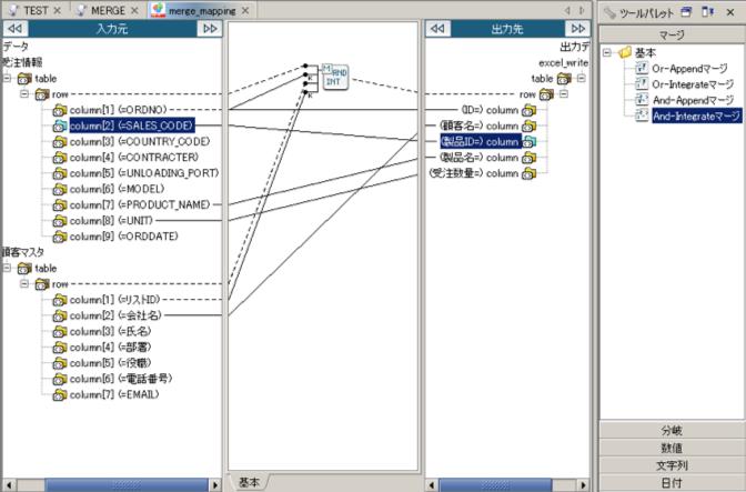 データマッピング画面(n対n変換)