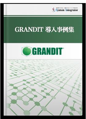 GRANDITの導入に成功し成果を上げている各社の事例をご用意