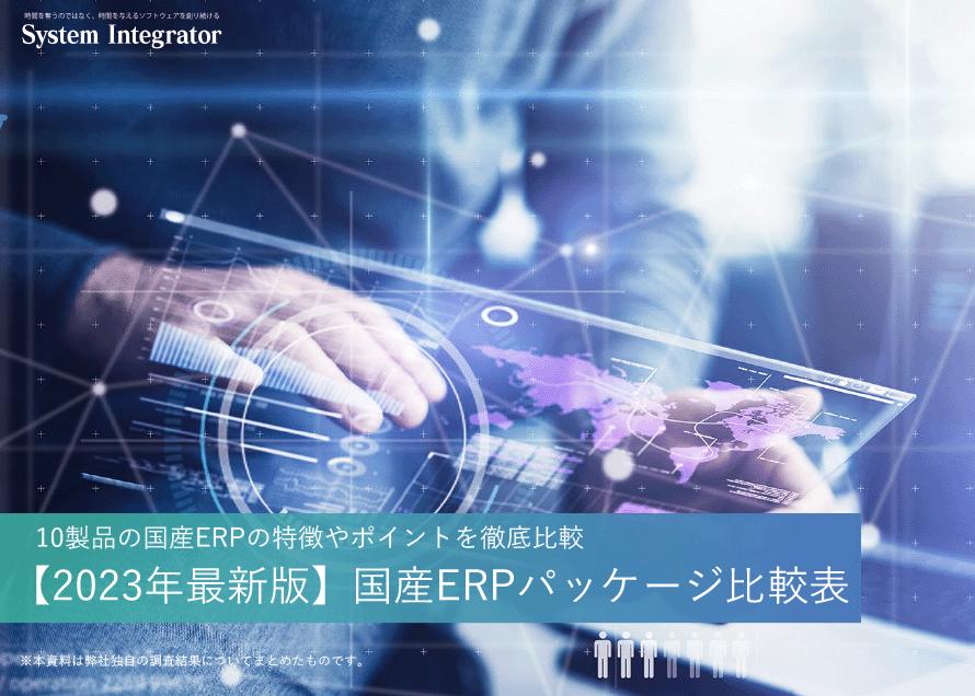 ERPパッケージ比較表