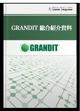 完全統合型Web-ERP「GRANDIT」総合紹介資料