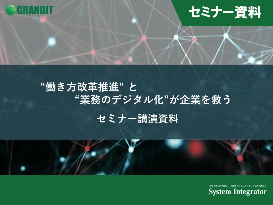 """「""""働き方改革推進"""" と """"業務のデジタル化""""が企業を救う」セミナー講演資料"""