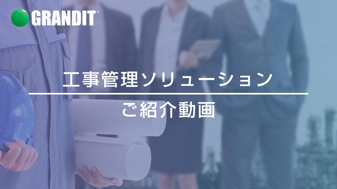 工事管理ソリューションご紹介動画