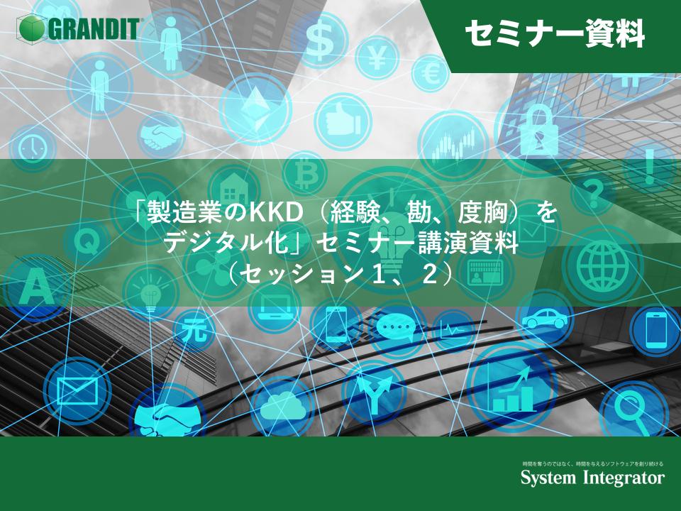 「製造業のKKD(経験、勘、度胸)をデジタル化」セミナー講演資料(セッション1、2)