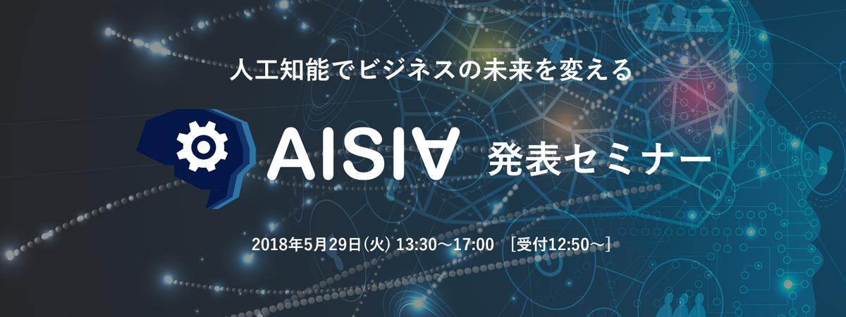 人工知能でビジネスの未来を変えるAISIA発表セミナー