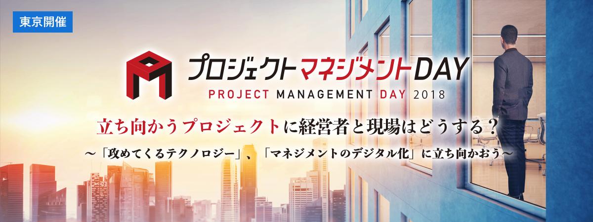 プロジェクトマネジメントDAY 2018(東京)