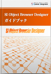 SI Object Browser Designer ガイドブック
