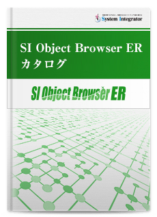 SI Object Browser ER カタログ