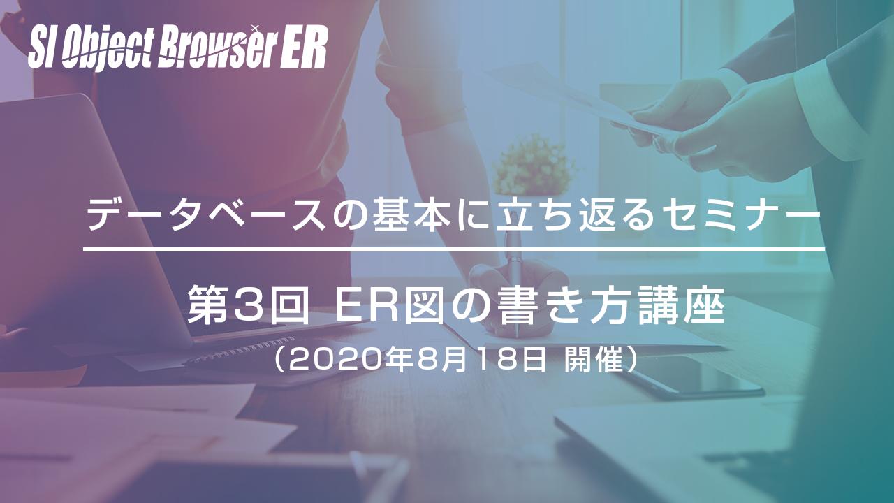 【動画】データベースの基本に立ち返るセミナー(第3回 ER図の書き方講座)