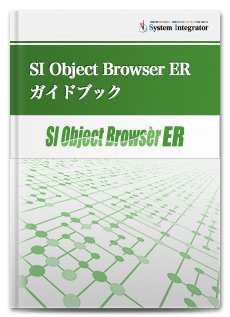 SI Object Browser ER 説明資料