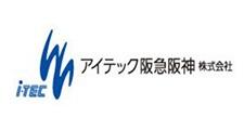 アイテック阪急阪神株式会社様