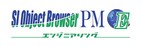 SI Object Browser PM エンジニアリング版とは?