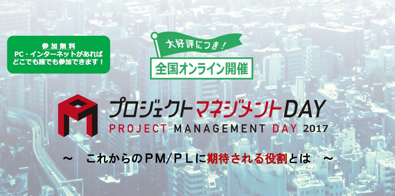 プロジェクトマネジメントDAY 2017 オンラインセミナー