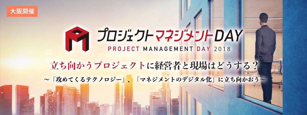 プロジェクトマネジメントDAY 2018(大阪)