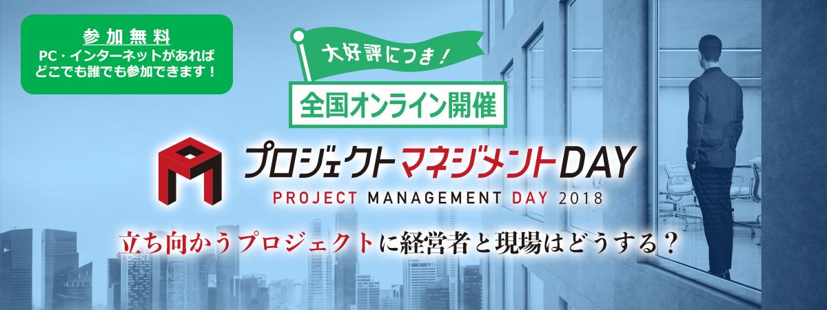 プロジェクトマネジメントDAY 2018 オンラインセミナー