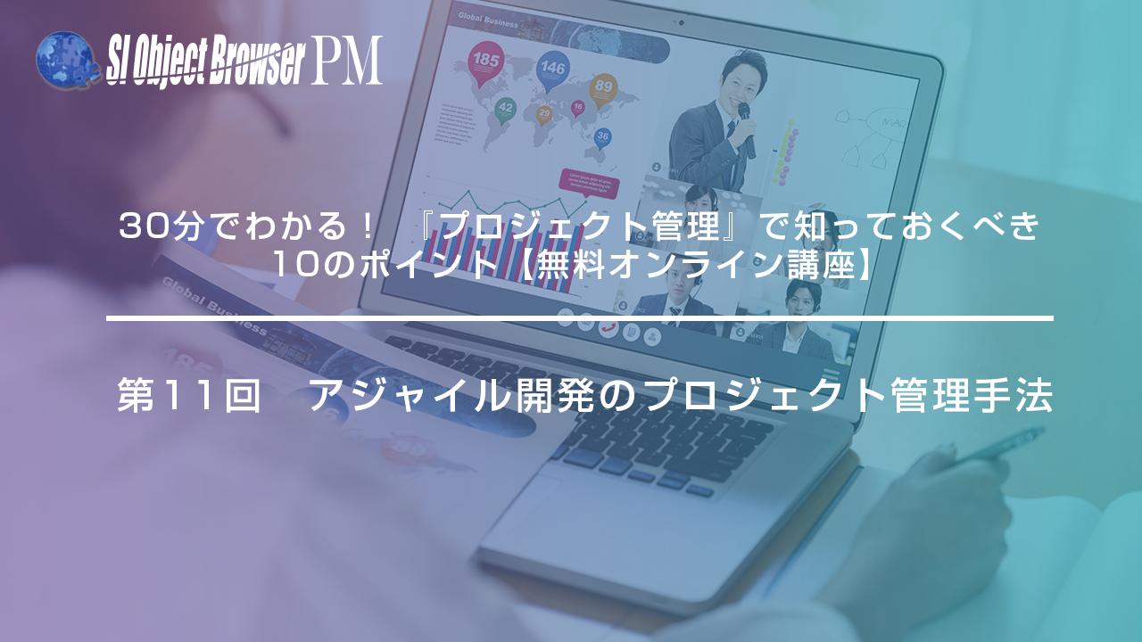 [一般公開動画]「アジャイル開発のプロジェクト管理手法」セミナー