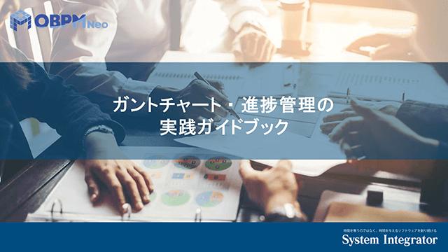 ガントチャート・進捗管理の実践ガイドブック