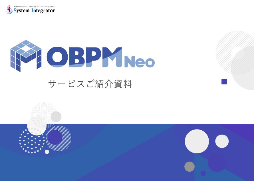 OBPM Neo サービスご紹介資料
