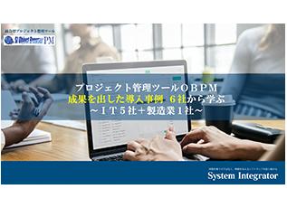 プロジェクト管理ツール「OBPM」の導入に成功した各社の事例をご用意