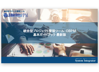 OBPM 基本ガイドブック最新版