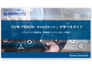 プロジェクト管理手法「PMBOK」について詳しく解説