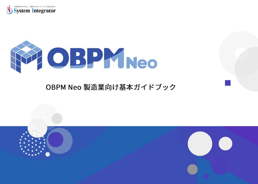 OBPM ライト版 製造業向け基本ガイドブック