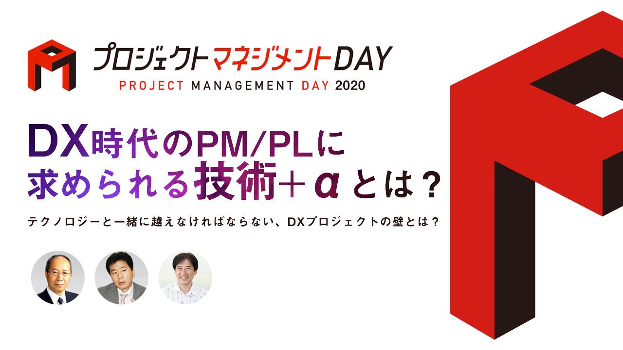 プロジェクトマネジメントDAY 2020