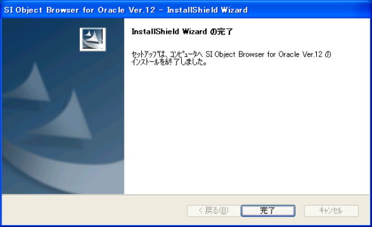 si object browser アン インストール