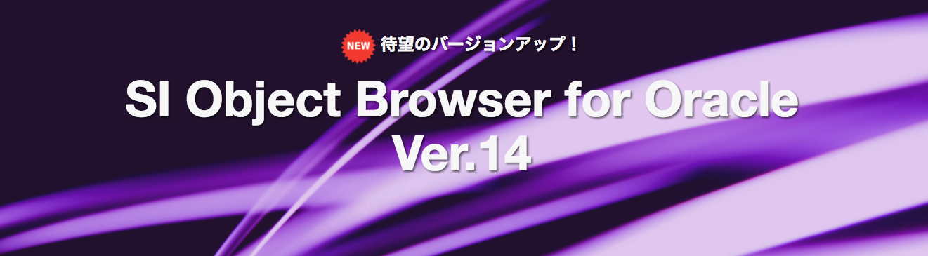 Oracleクラウドに対応した新 SI Object Browser紹介セミナー