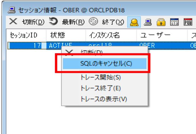 SQLキャンセル機能