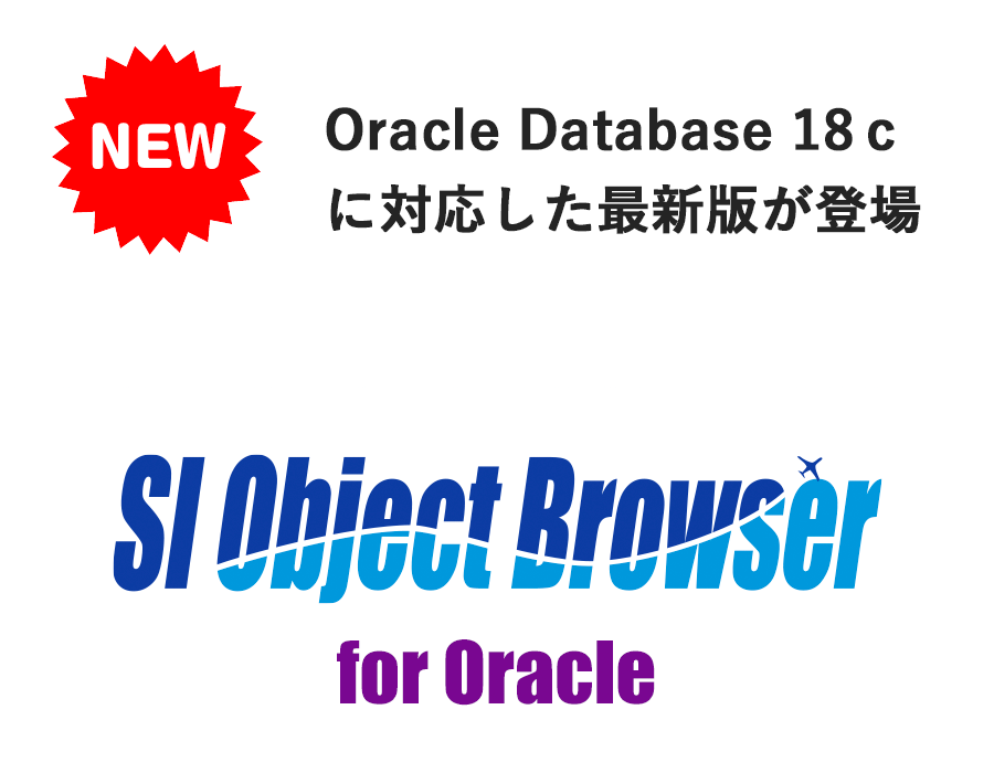 SI Object Browser for Oracleとは?