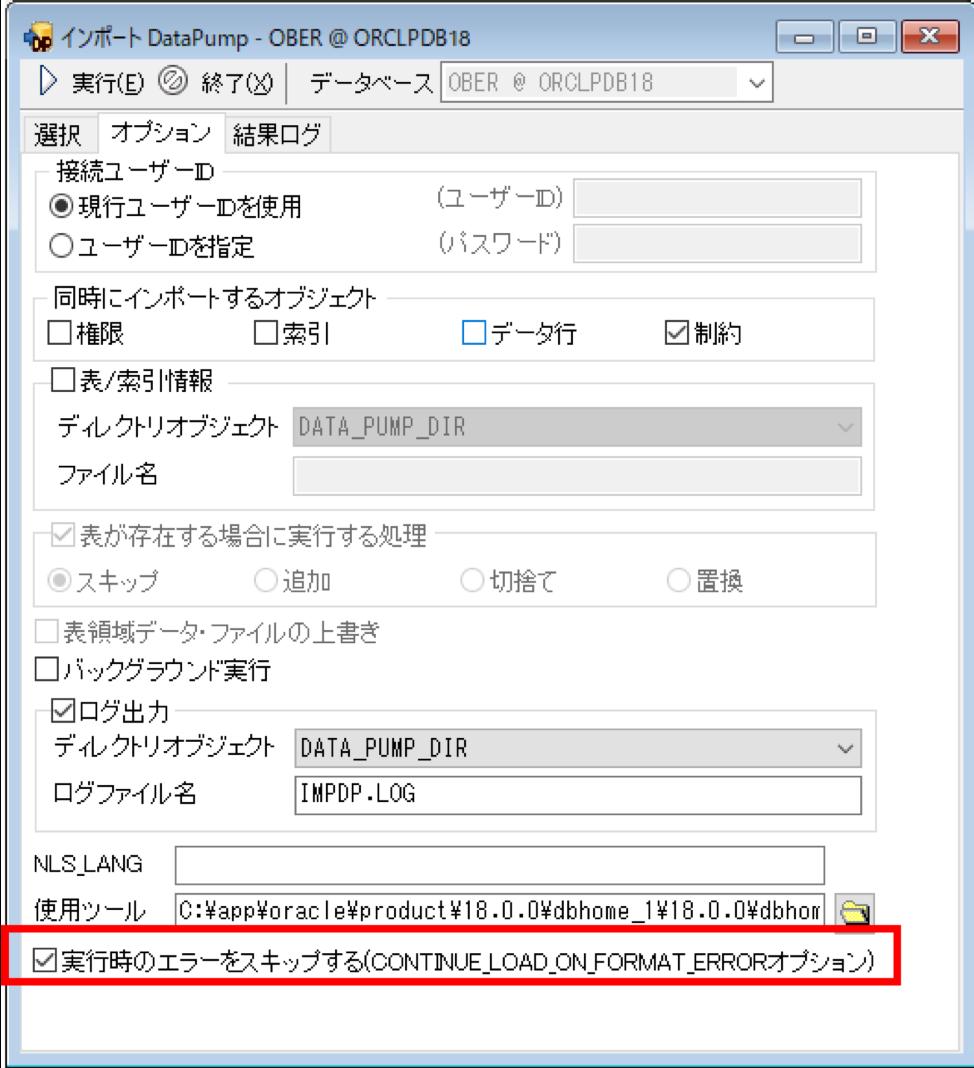 DATAPUMPインポートエラースキップオプション