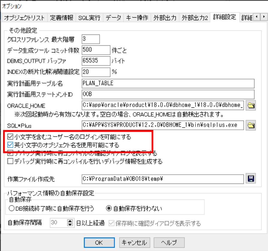 小文字ユーザーログインオプション