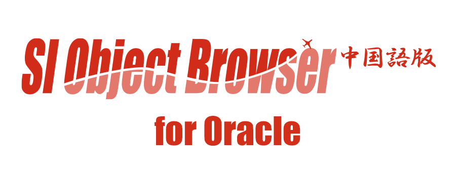 SI Object Browser for Oracle 中国語版