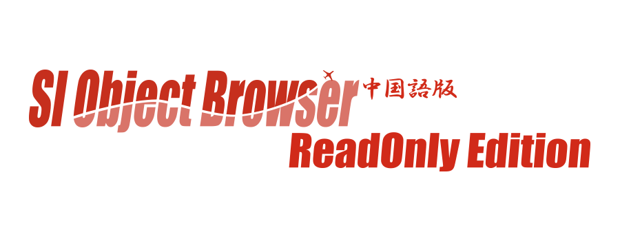 SI Object Browser for Oracle ReadOnly Edition 中国語版