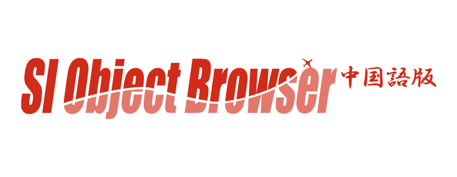 SI Object Browser 中国語版