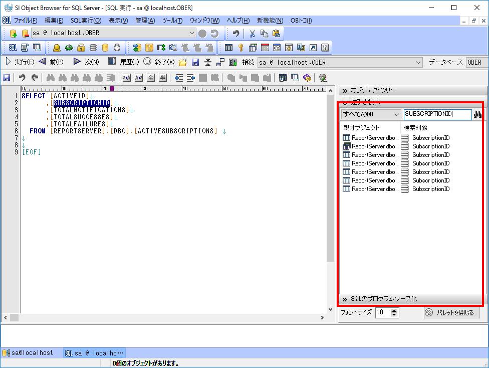 si object browser for sql server 製品 データベース開発支援ツール