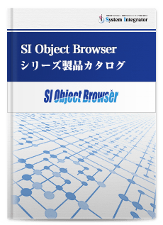 SI Object Browser 製品カタログ