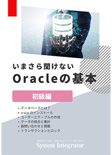 いまさら聞けない Oracleの基本 [初級編]