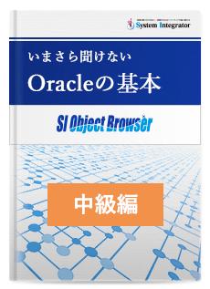いまさら聞けない Oracleの基本 [中級編]