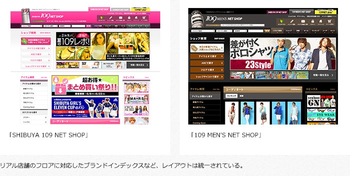 「SHIBUYA 109 NET SHOP」 「109 MEN'S NET SHOP」