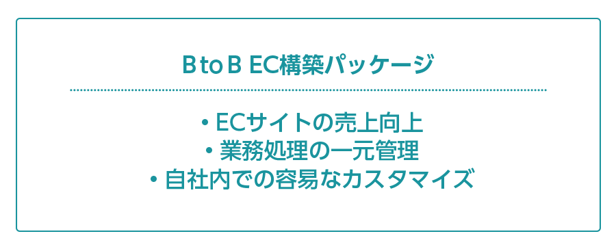 SI Web Shopping BtoB EC構築パッケージ