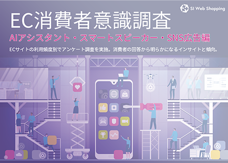 WP_SmartSpeaker-SNS-Advertisement