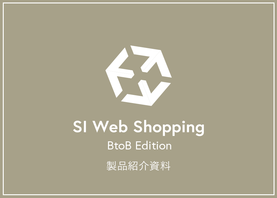 SI Web Shopping BtoB版紹介資料