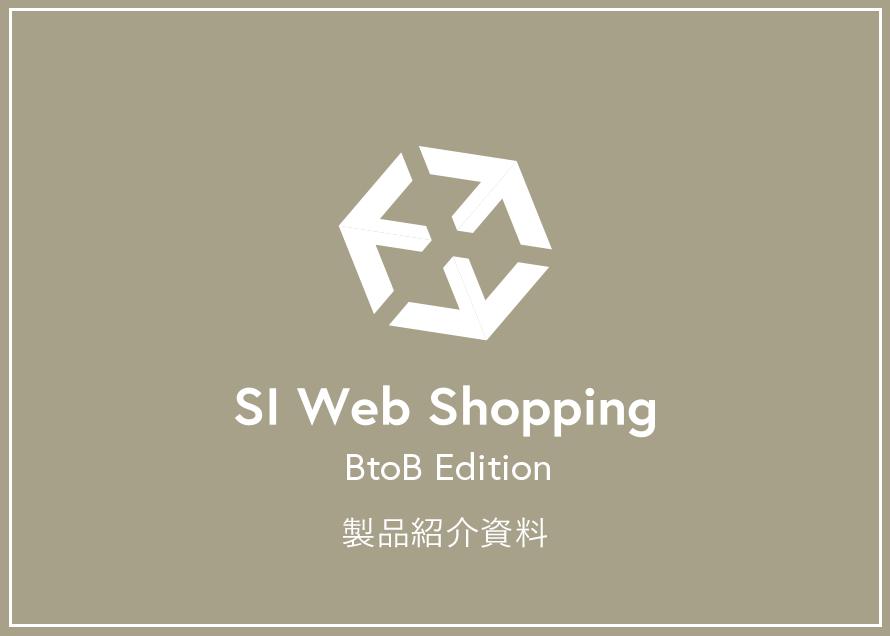 SI Web Shopping BtoB版ご紹介資料