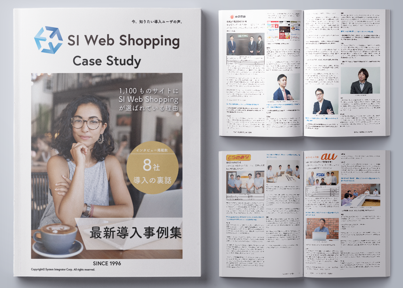 SI Web Shopping 導入事例集