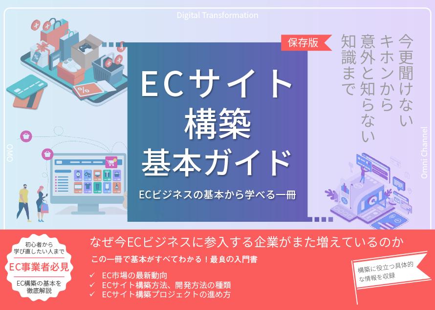 ec-basic-guide