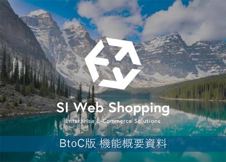 SI Web Shopping 機能概要資料